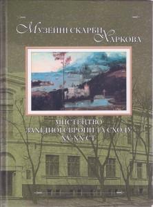 Catalogo delle nuove acquisizioni del Museo d'arte di Kharkov  con un'opera di Luciano Chinese